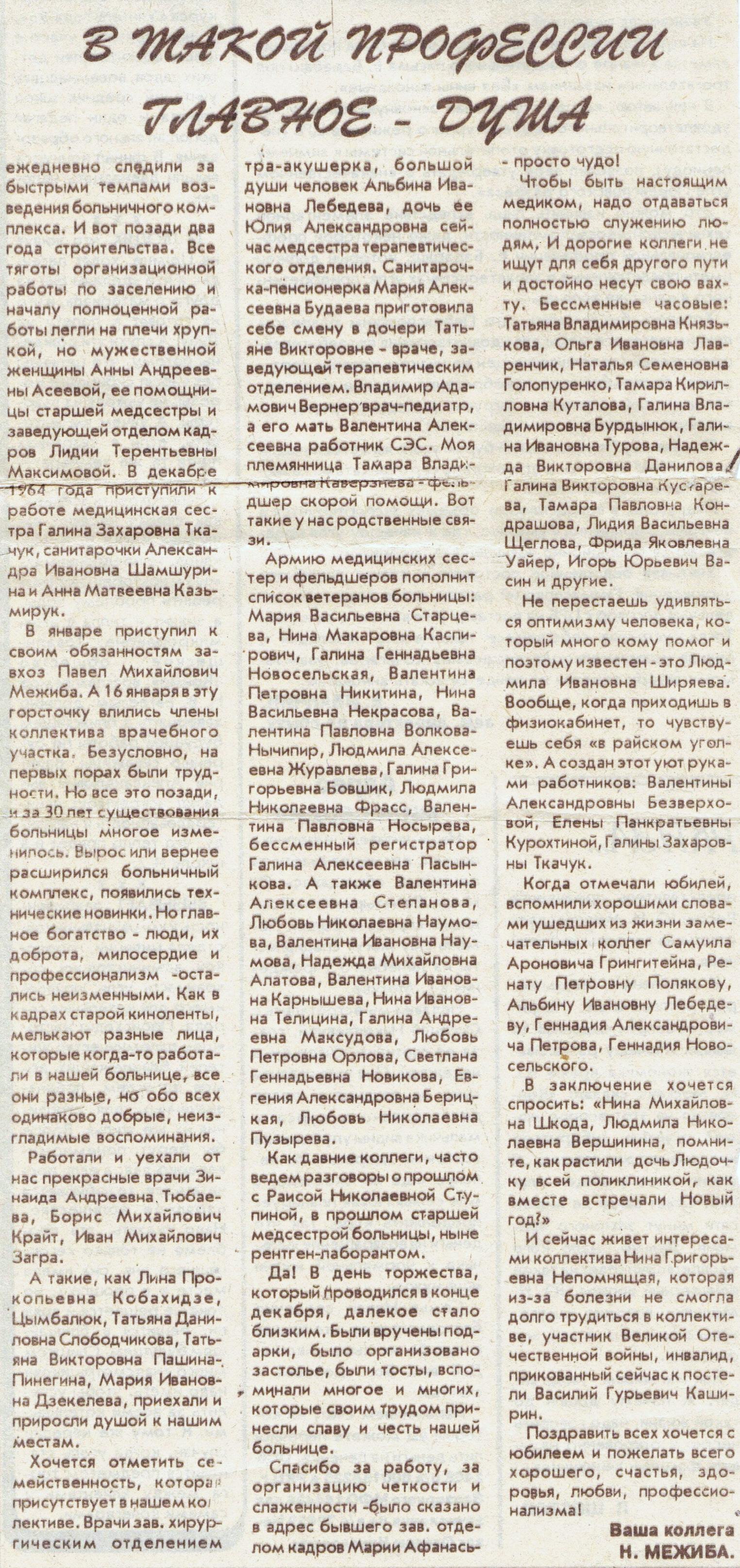 Больница Голос времени 1996 6 февраля №16 (9612)