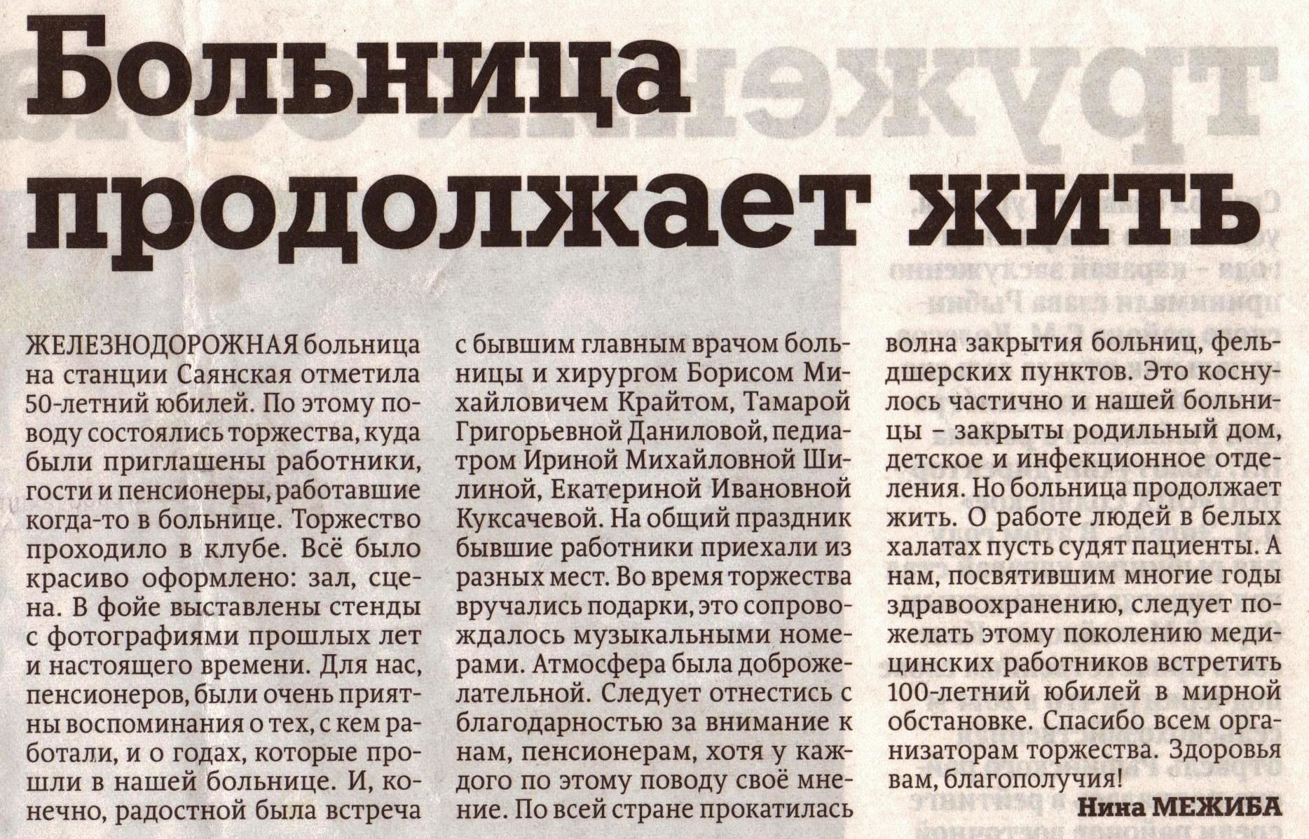 """Статья в газете """"Голос времени"""" за 2014 год"""