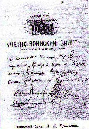 Учётно-воинский билет Александра Кравченко