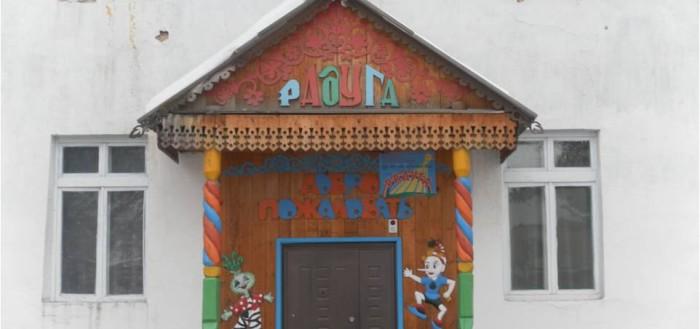 Саянский детский сад «Радуга»