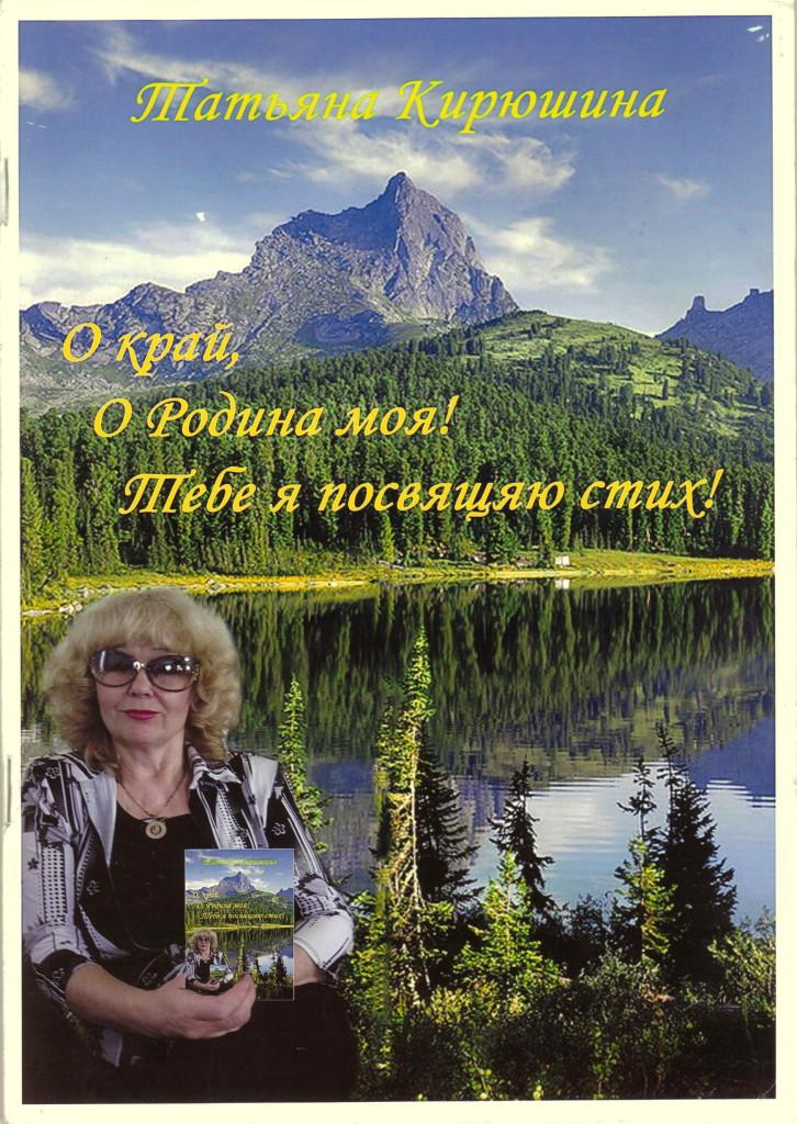 Сборник стихов Татьяны Кирюшиной