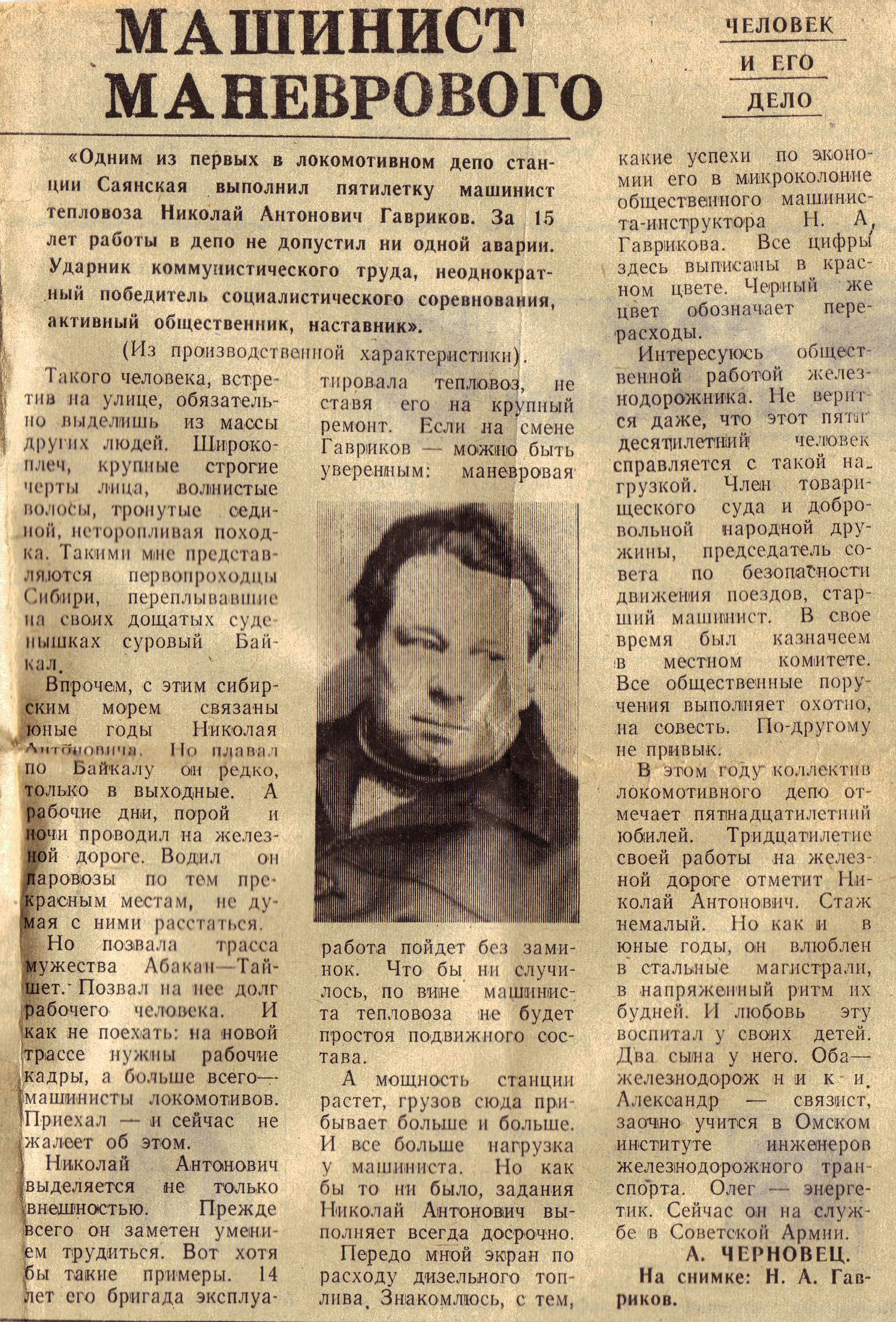 "Статья из газеты ""Знамя октября"""