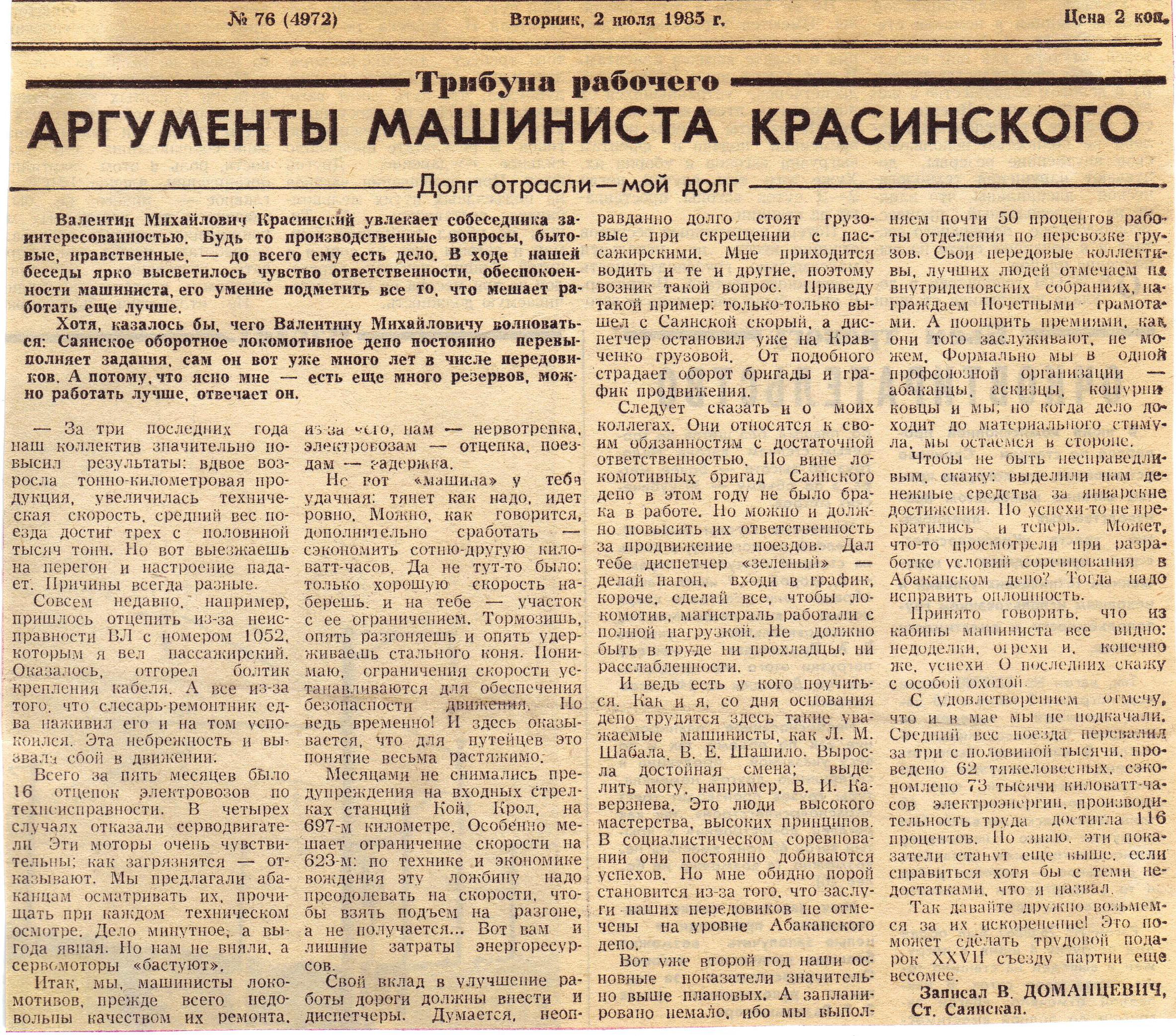 Знамя октября. - 1985. - 2 июля