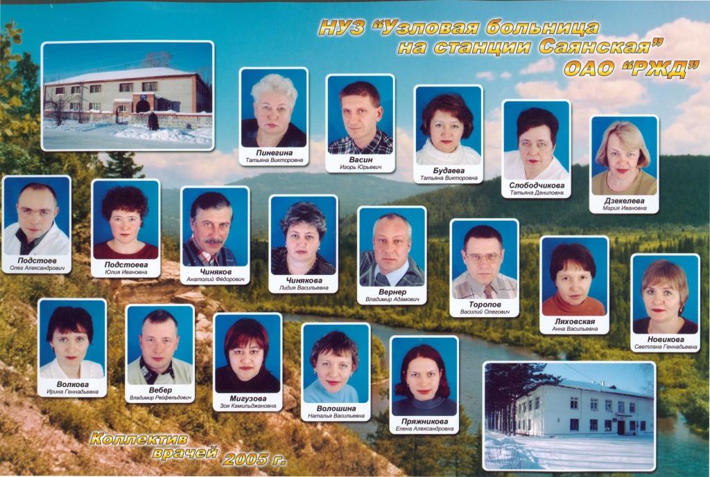 2005 год Коллектив врачей саянской узловой больницы