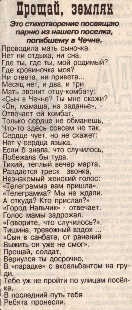 """Вырезка из газеты """"Голос времени"""" Автор стихотворения Каверзнева Тамара"""