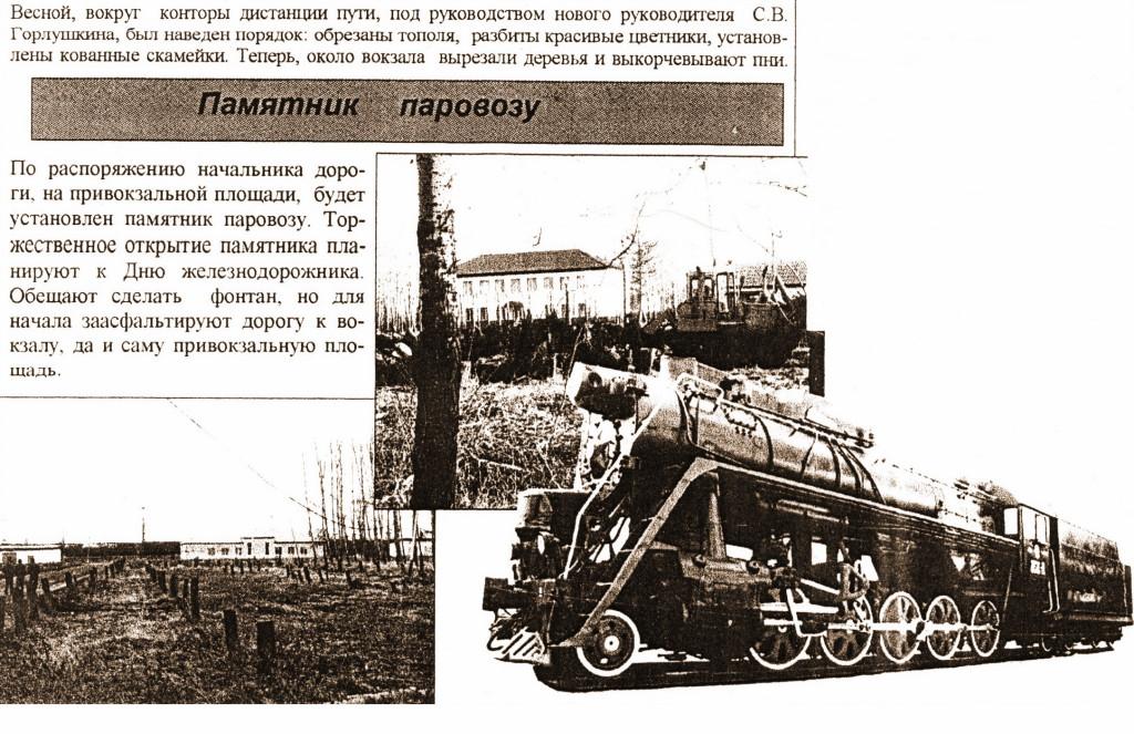"""Вырезка из газеты """"Саянские вести"""""""