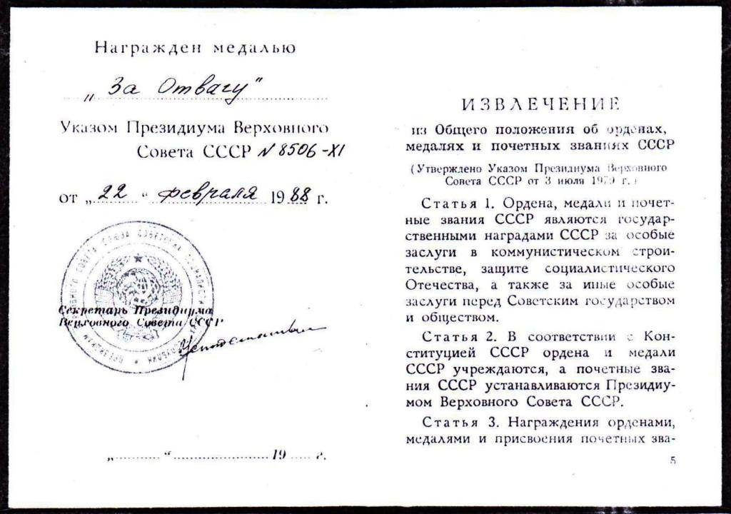 """Удостоверение к медали """"За Отвагу"""""""