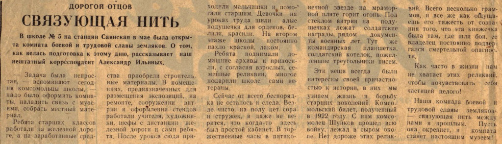 """Вырезка из газеты """"Знамя октября"""""""