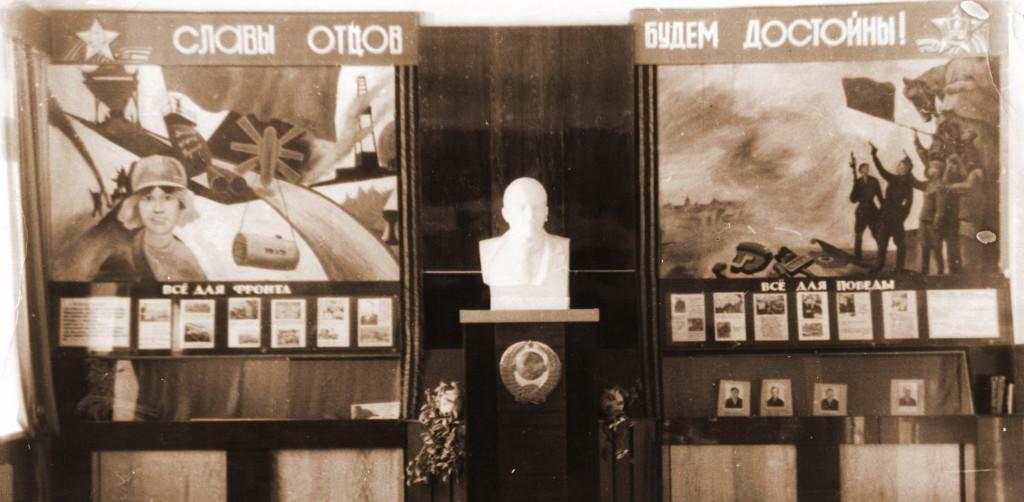 Комната боевой и трудовой славы 1985 год