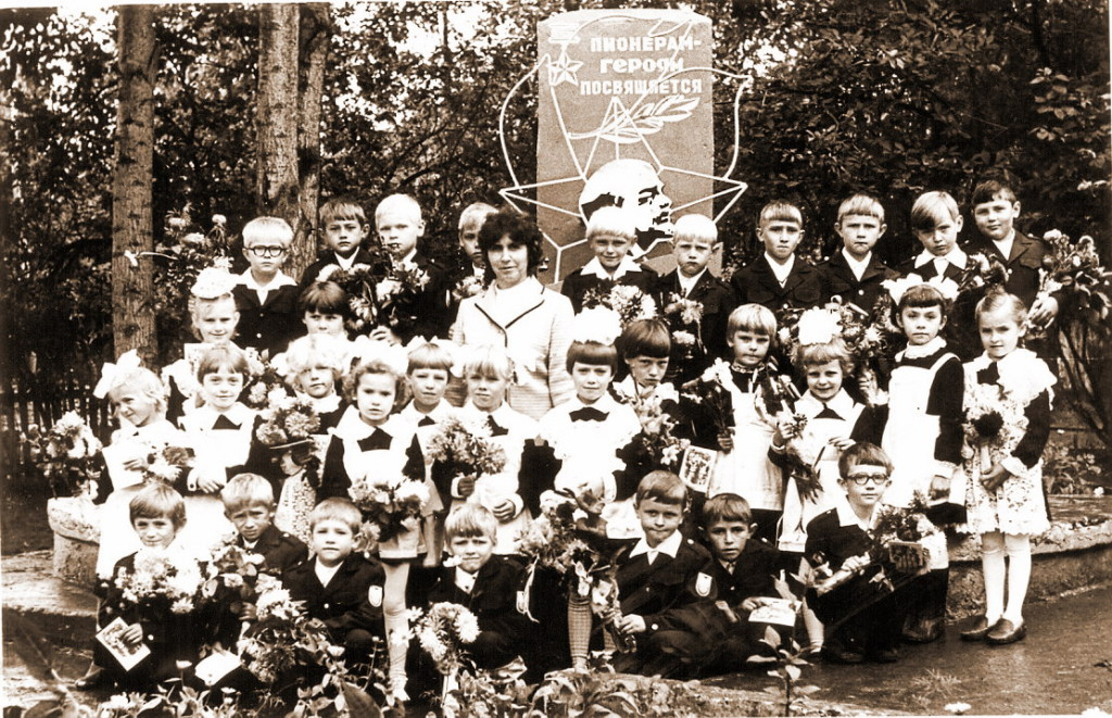 У памятника Пионерам-героям Выпуск 1983—1993 года