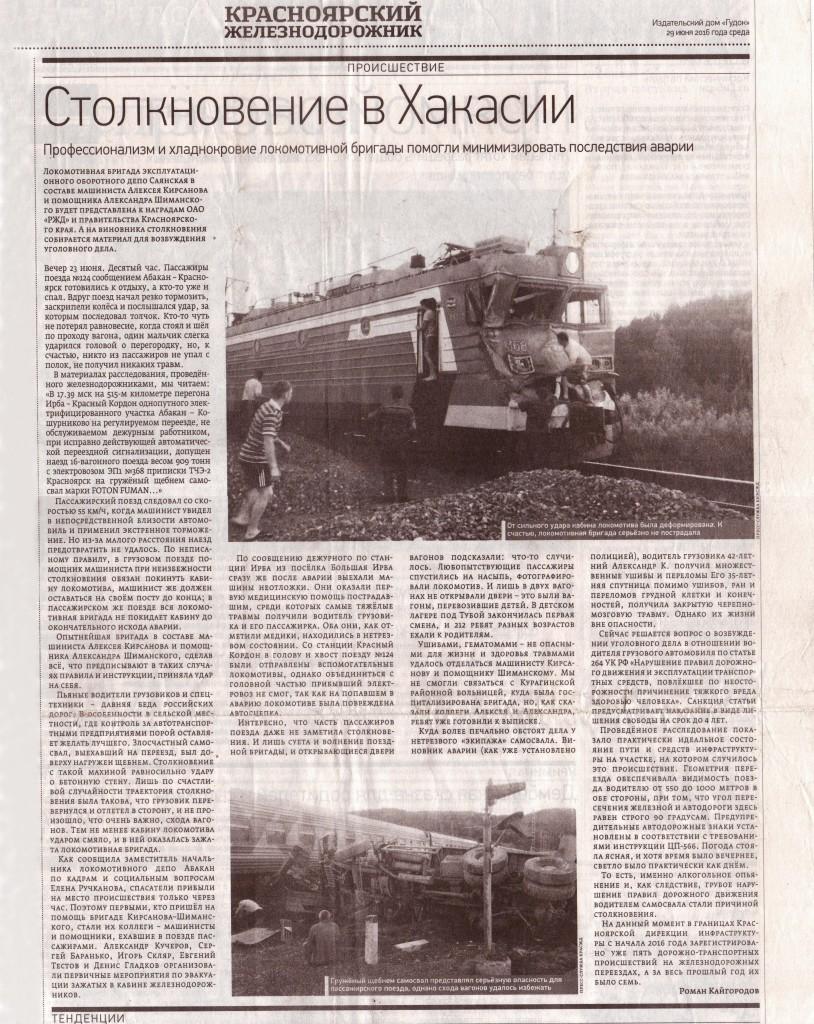 """Статья из газеты """"Красноярский железнодорожник"""""""