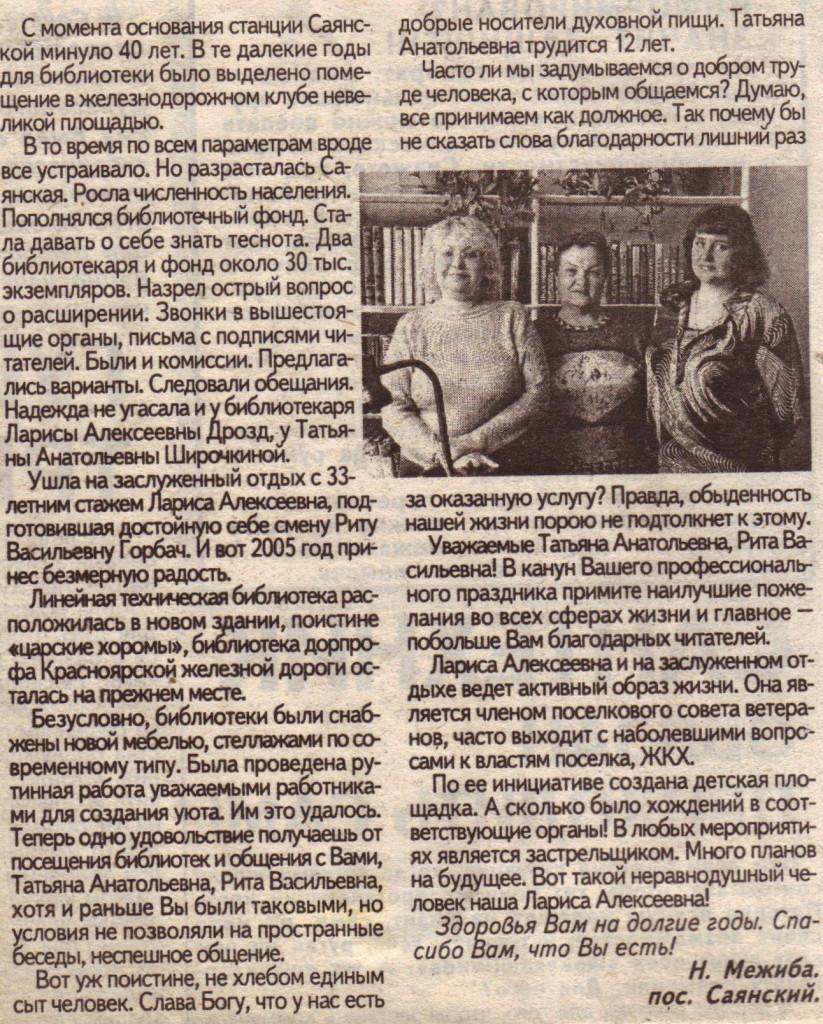 Библиотека Голос времени 2005 май