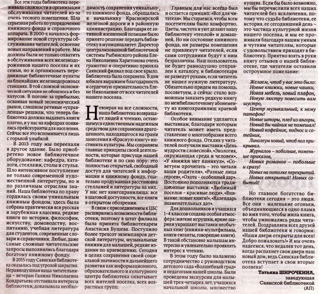 """Статья из газеты """"Голос времени"""""""