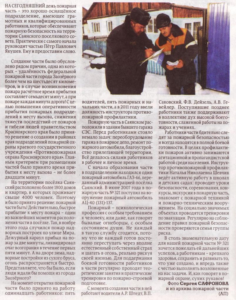 """Статья в газете """"Голос времени"""""""