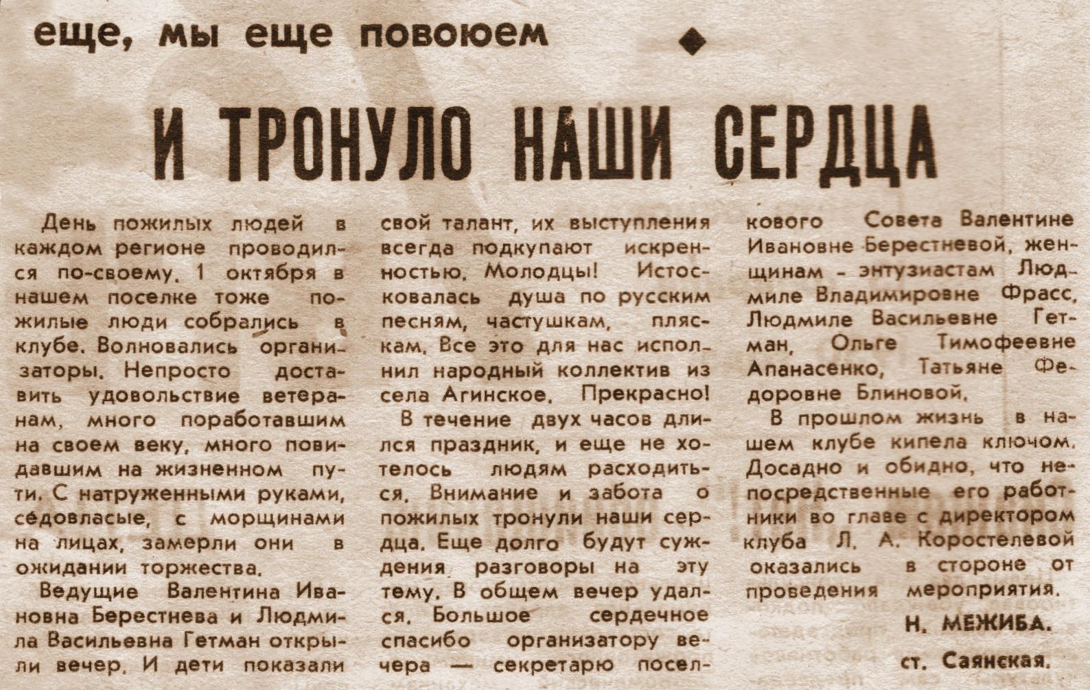 Статья из газеты за 1992 год