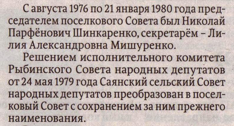 Шинкаренко