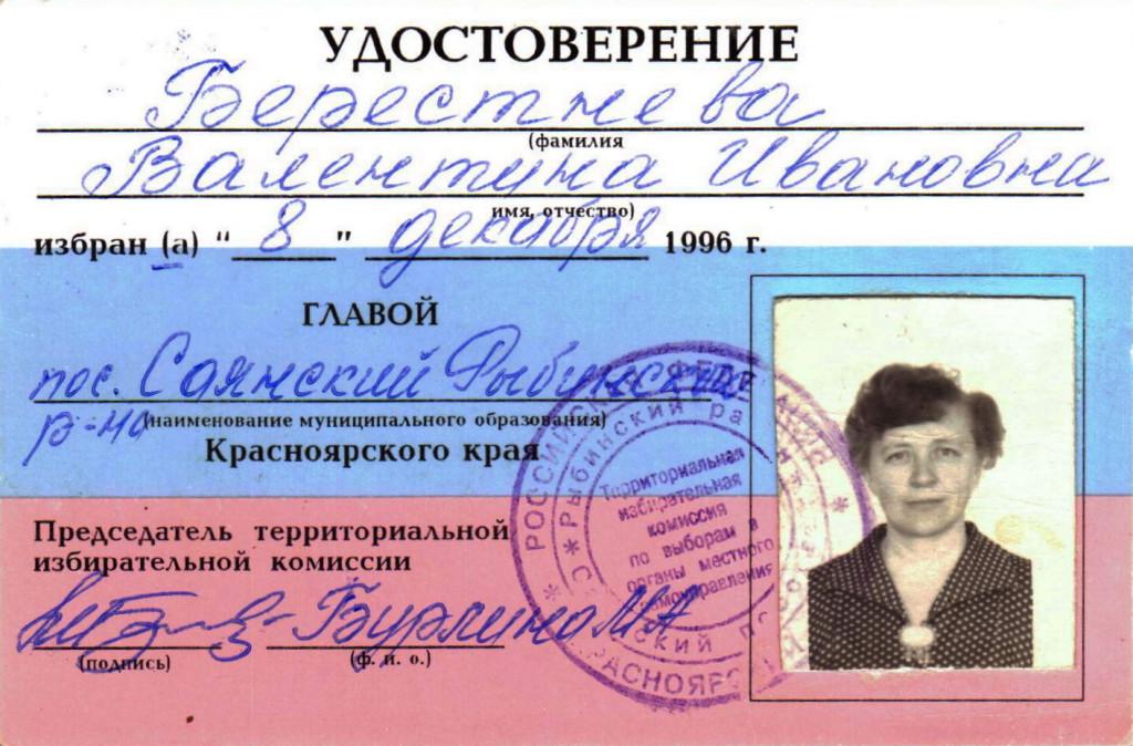 Удостоверение главы посёлка Саянский Рыбинского района