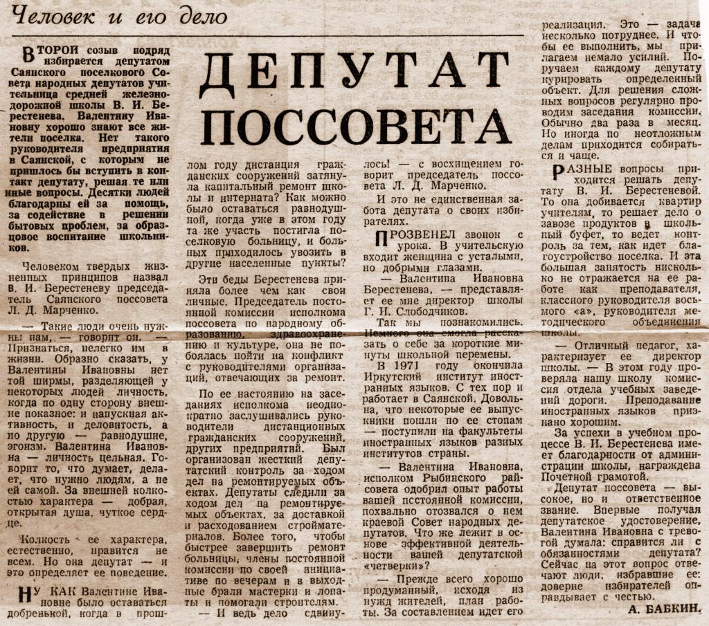 """Вырезка из газеты """"Голос времени"""""""
