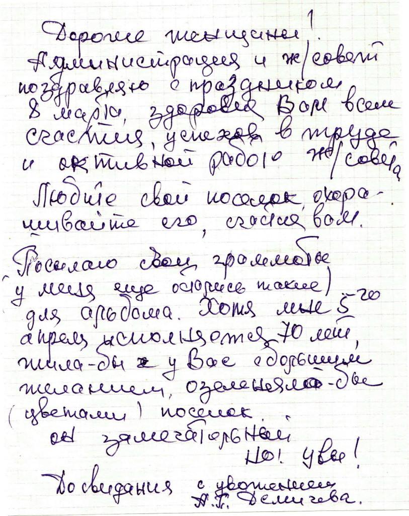 Послание А.П.Демичевой