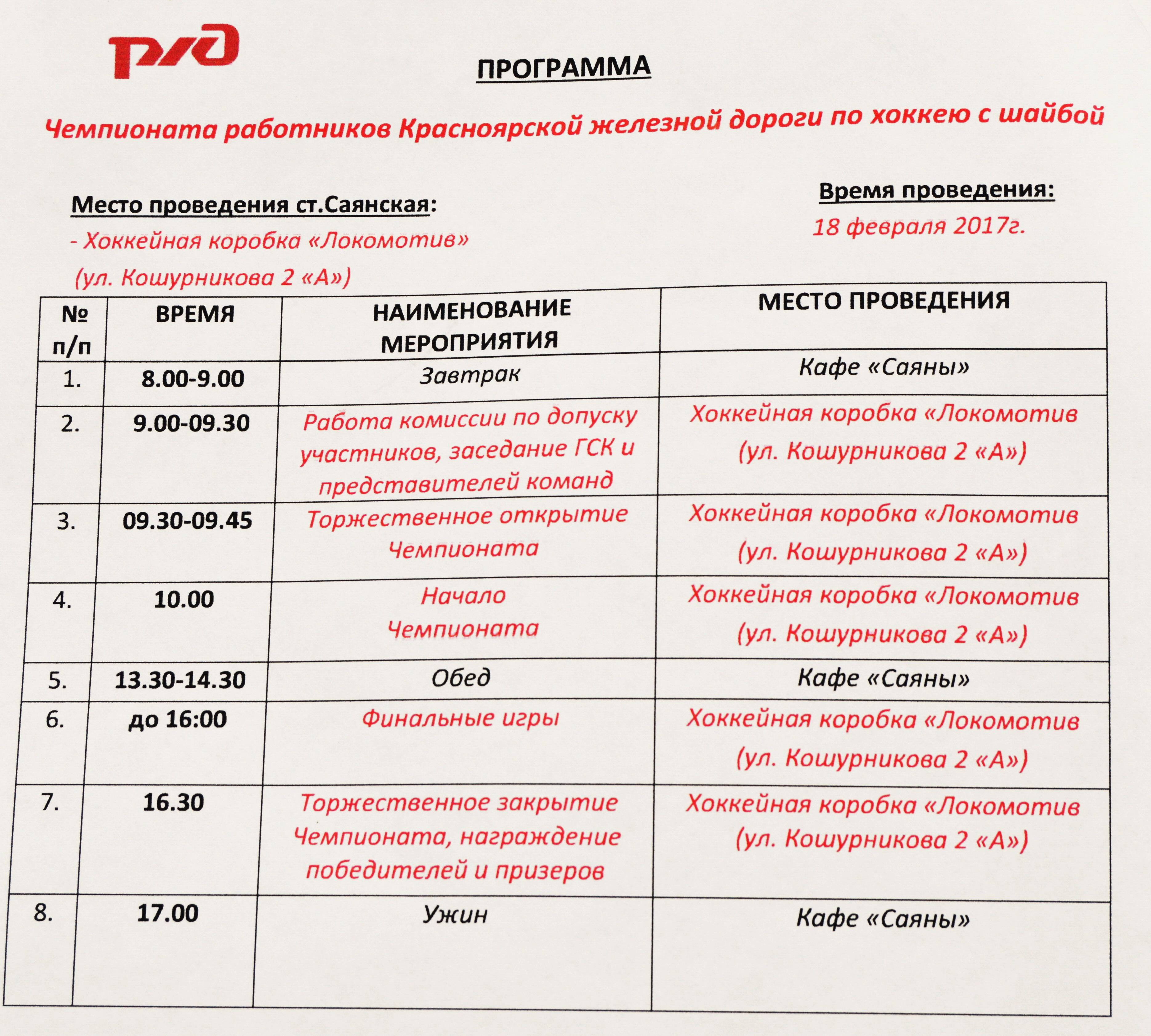 Программа Чемпионата