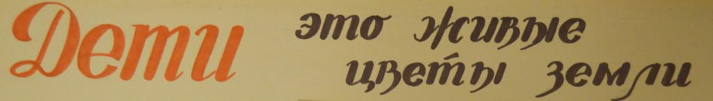 Страница из Летописи женсовета