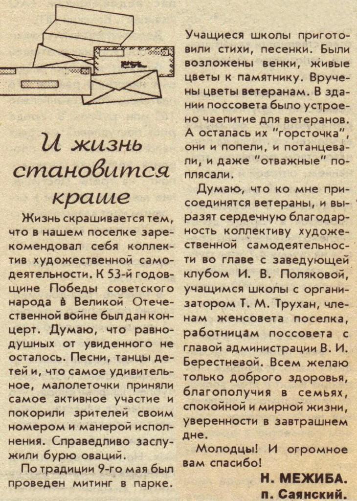 """Статья из газеты """"Голос времени"""" за 1998 год"""