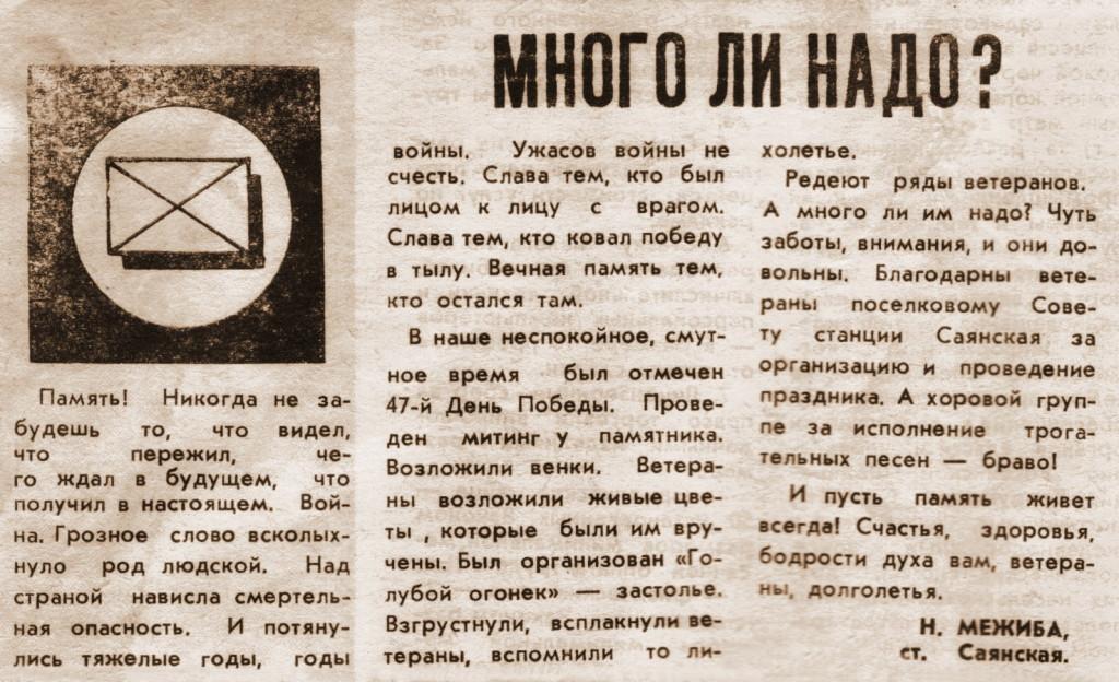 """Статья из газеты """"Голос времени"""" за 1992 год"""