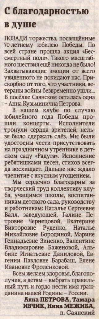 """Статья из газеты """"Голос времени"""" за 2015 год"""