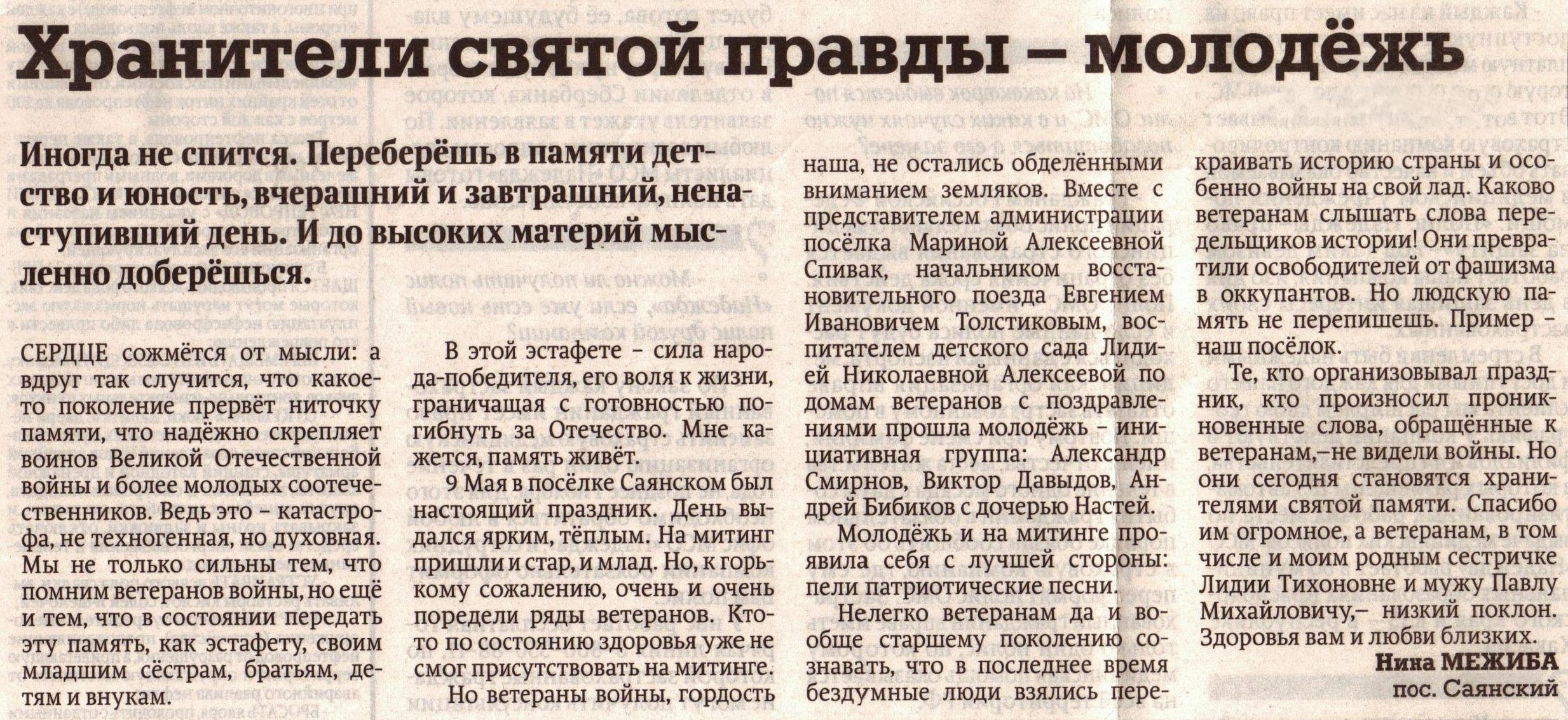 """Статья из газеты """"Голос времени"""" за 2014 год"""
