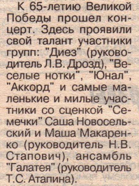 """Статья из газеты """"Голос времени"""" за 1990 год"""